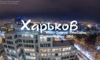 So young, so good: Kharkov 2013 hyperlapse