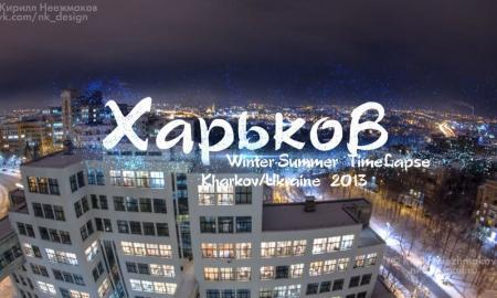 Kharkov Ukraine 2013